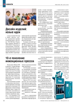 article Plastics.ru 03/2014